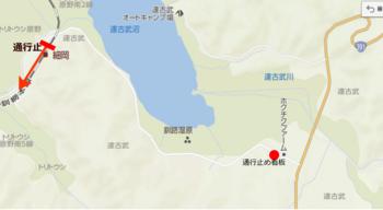 細岡展望台通行止め20160826.png